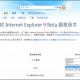 ie9中文版浏览器官方下载win764位