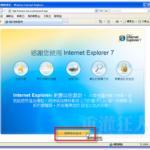 IE7浏览器下载版本2.5.0
