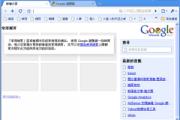windows推出google xp系统浏览器