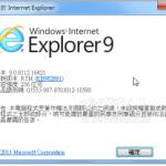 ie9浏览器中文版 win7 64位