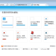 IE10 Windows 7浏览器下载更新