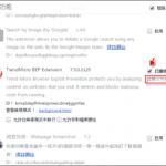 如何停用google浏览器第三方扩充功能