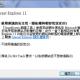 Internet Explorer 11.0.11