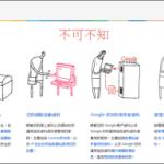 google浏览器推出安全常识网站