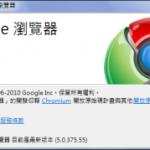 google浏览器正式版下载