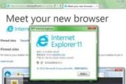 适用于Win7系统的IE 11浏览器