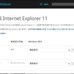 ie11win764-ie11浏览器官方下载