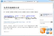 IE9中文正式版浏览器免费下载