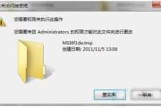 Win7硬盘中空文件夹删不掉如何解决