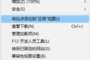 win10系统下ie11浏览器将站点添加到应用视图
