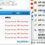 IE8浏览器瑞星版的功能和使用技巧