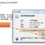 在IE8/IE9中添加货币转换查询工具