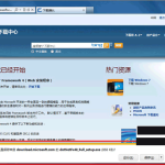 IE9下载设置:下载的文件保存哪里?可以改吗?