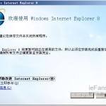 ie8浏览器官方下载
