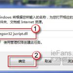 IE8/IE9无法启用JavaScript怎么办