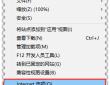 查看ie11浏览器临时缓存文件保存位置的方法