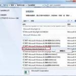 IE9浏览器beta版卸载教程