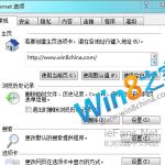 IE10浏览器新增启动设置,可恢复上次关闭时的网页