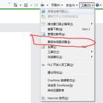 IE11浏览器提示内核版本过低无法登录微信公众号解决教程