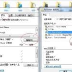 IE8收藏夹无法添加,提示未指定错误的解决方法