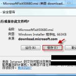 IE8无法打开链接的解决办法