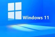Windows11打开变量值数方法介绍