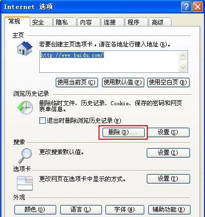 浏览器的网页点不动是什么原因?解决点不动网页的方法说明