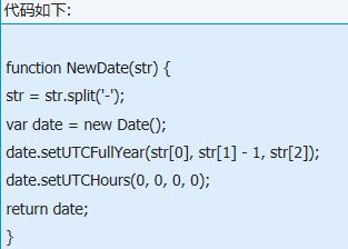 javascript中IE浏览器不支持NEW DATE()带参数是什么原因 解决方法介绍
