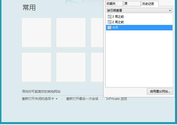 Win8 IE浏览器怎么查看历史记录?查看历史记录方法分享