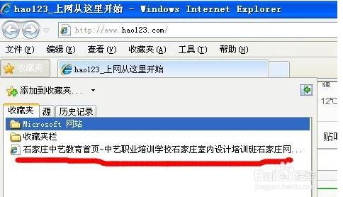 如何把IE浏览器收藏夹中保存的网页放到另一台电脑收藏夹?解决方法分享