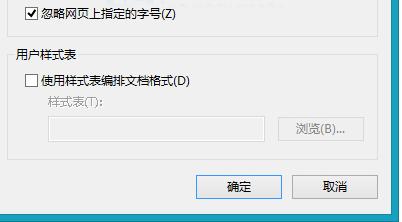 Win8IE浏览器固定网页字号有哪些?网页字号介绍
