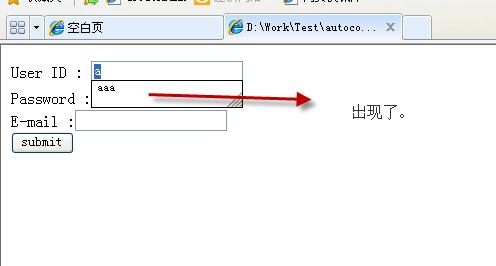 IE浏览器下JS脚本提交表单后不能自动提示问题怎么解决?解决方法分享