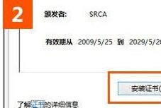 win10系统使用IE浏览器打开12306.cn提示安全证书错误是什么原因?解决的方法分享