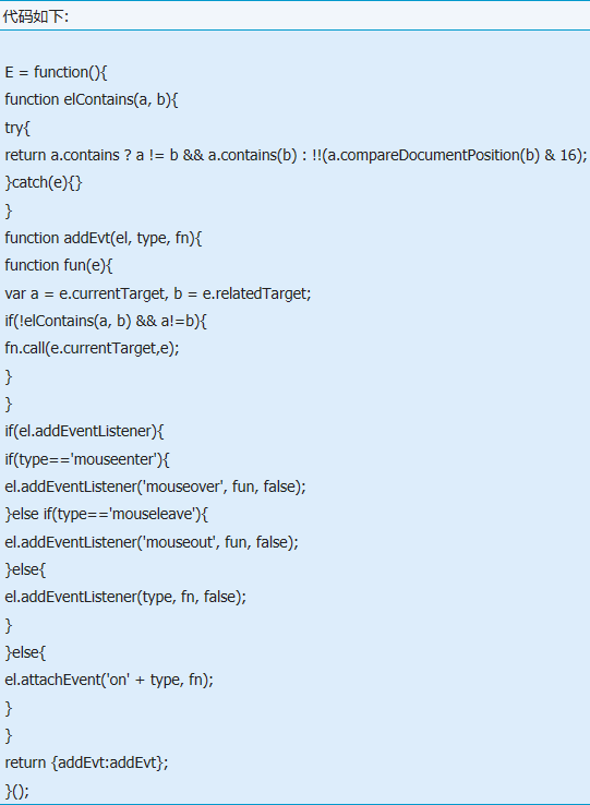 如何为非IE浏览器添加mouseenter,mouseleave实现代码?解决方法分享