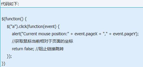 jQuery.event怎么兼容各浏览器的event?兼容到个浏览器的方法说明