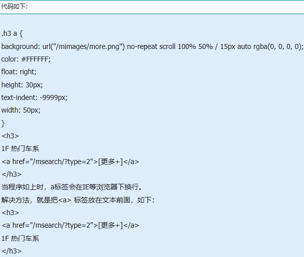 CSS之float在IE浏览器下换行问题怎么解决?解决方法说明