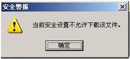 IE提示当前安全设置不允许下载该文件如何解决?2种解决技巧分享