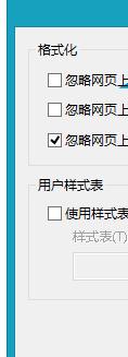 Win8IE浏览器怎么固定网页字号?固定网页文字号的方法说明