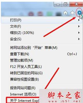 win7系统怎么将浏览器版本调至较低版本?win7系统将浏览器版本调至较低版本的方法分享