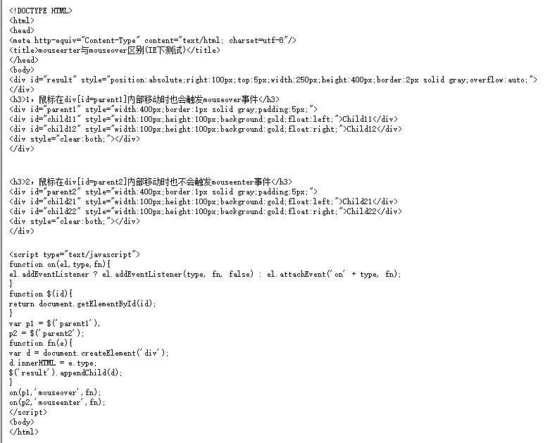 怎么为非IE浏览器添加mouseenter,mouseleave?添加方法说明