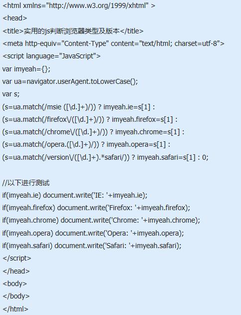 javascript怎么判断ie浏览器6/7版本加载不同样式表的实现代码?解决技巧分享
