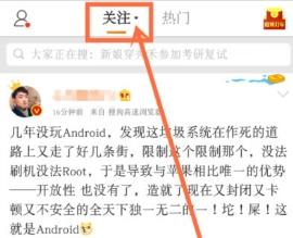 手机新浪微博怎么删除分组 新浪微博删除分组方法分享