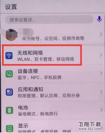 华为nova3手机设置双卡4g方法教程_52z.com