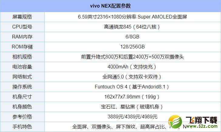 vivo nex手机深度实用评测_52z.com