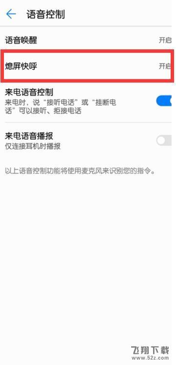 华为nova3手机设置熄屏快呼方法教程_52z.com