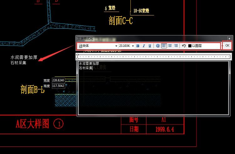 迅捷CAD编辑器在CAD图里加文字的操作步骤
