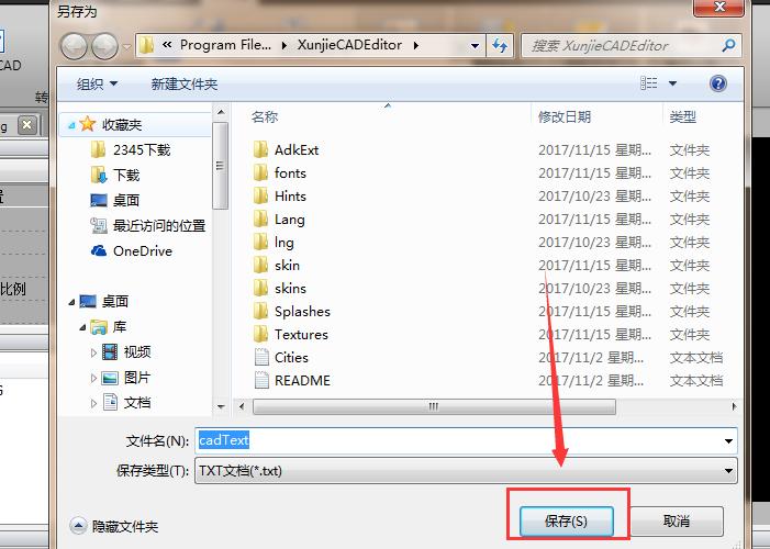 迅捷CAD编辑器一键提取CAD文件中文字的操作方法