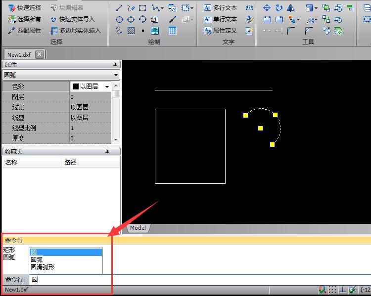 迅捷CAD编辑器使用绘图命令的具体操作方法