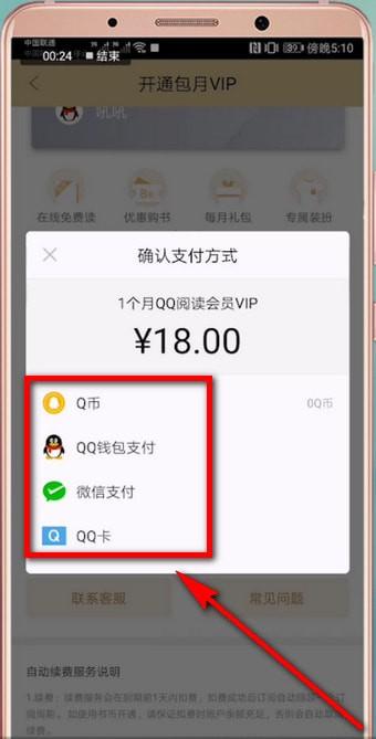 QQ阅读中包月的具体操作流程