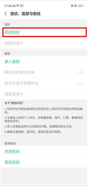 oppo r17手机设置指纹解锁方法教程_52z.com
